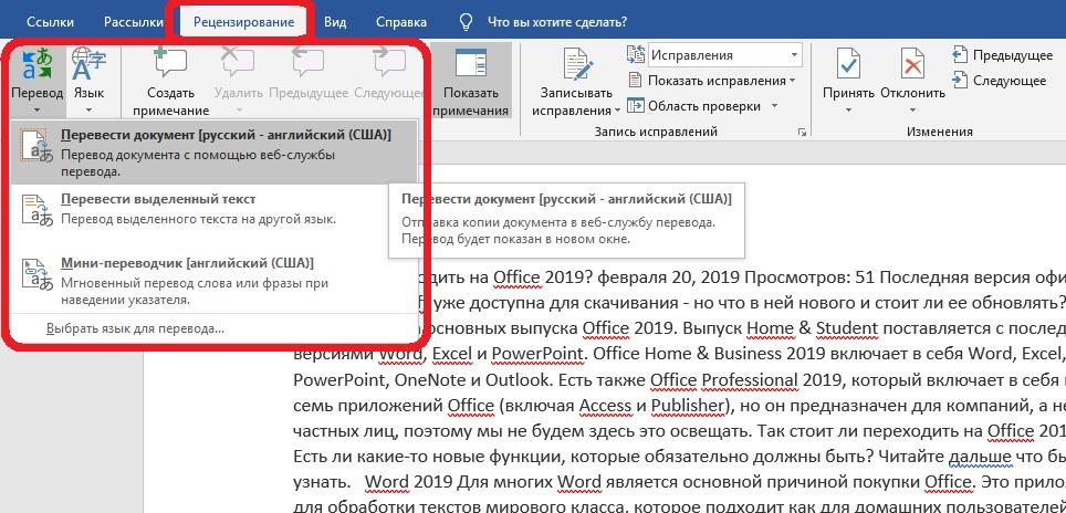 Новый Microsoft Office 2019